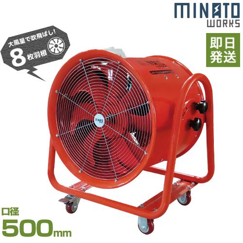 在庫品 排風機 送風機 バーゲンセール 換気扇 大型扇風機 工場扇 r10 s3-200 新作送料無料 ミナト 口径500mm 大型送排風機 本体のみ ダクトファン MDF-501B ホース無し