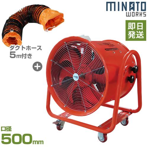 ミナト 大型送排風機 ダクトファン MDF-501B 《5mダクトホース付き》 (口径500mm)