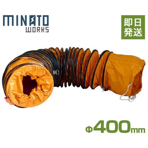 ミナト 送排風機用ダクトホース MDH-401-5M (Φ400×5m) [排風機 送風機 フレキシブルダクト エアーダクト エアダクト]