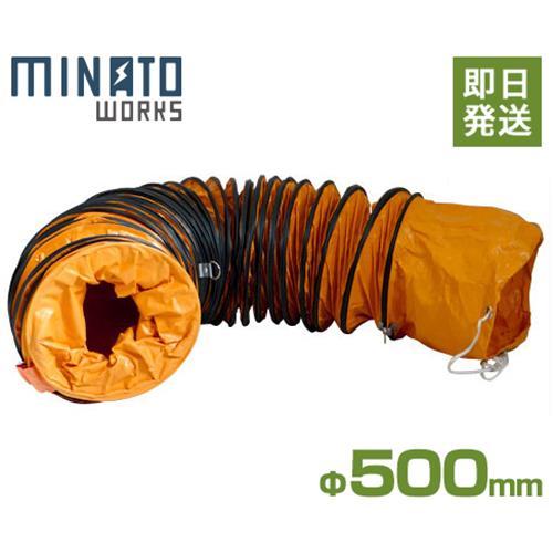 ミナト 送排風機用ダクトホース MDH-501-5M (Φ500×5m)