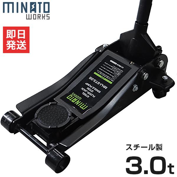 ミナト ローダウンジャッキ 3t スチール製 MHJ-ST3.0S (シングルポンプ型/3トン) [油圧ジャッキ フロアジャッキ]