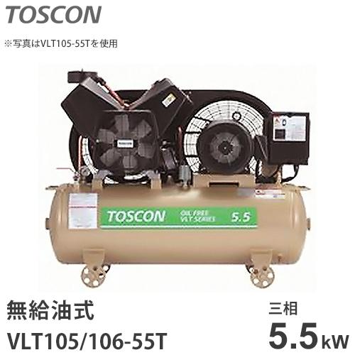 東芝 TOSCON 無給油式コンプレッサー VLT105-55T/VLT106-55T (三相200V・出力5.5kW) [オイルフリー]