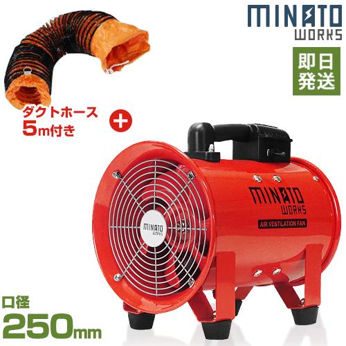 ミナト 排送風機 ダクトファン MDF-251A ダクトホース5m付きセット (口径250mm) [排風機 送風機 換気扇]