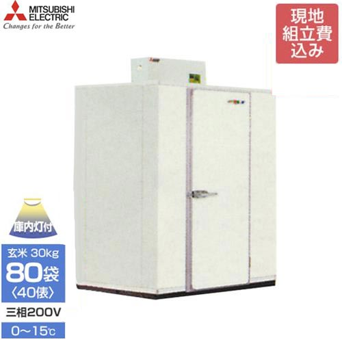 三菱電機 大容量型 玄米保冷庫 MTR1.0V08 (80袋/三相200V) 《現地設置+組立工事サービス付!》 【返品不可】