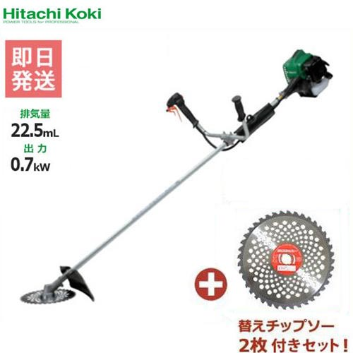 HiKOKI 日立工機 草刈り機 エンジン式 CG23ECP+替えチップソー2枚付きセット [草刈機 刈払機 刈払い機]
