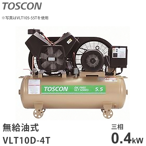 東芝 TOSCON 無給油式コンプレッサー VLT10D-4T (三相200V・出力0.4kW) [オイルフリー]