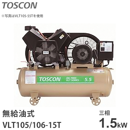 東芝 TOSCON 無給油式コンプレッサー VLT105-15T/VLT106-15T (三相200V・出力1.5kW) [オイルフリー]
