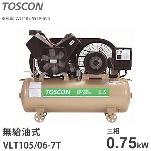 東芝 TOSCON 無給油式コンプレッサー VLT105-7T/VLT106-7T (三相200V・出力0.75kW) [オイルフリー]