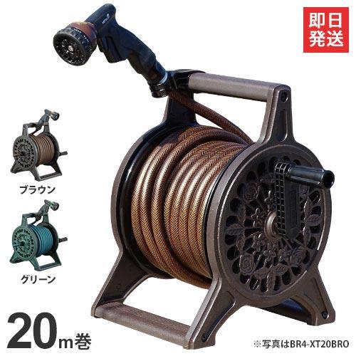 高級アルミ合金製 ブロンズリール 20m BR4-XT20 (ホース内径12mm/ブラウン・グリーン) [三洋化成 ホースリール 園芸用 散水ホース]