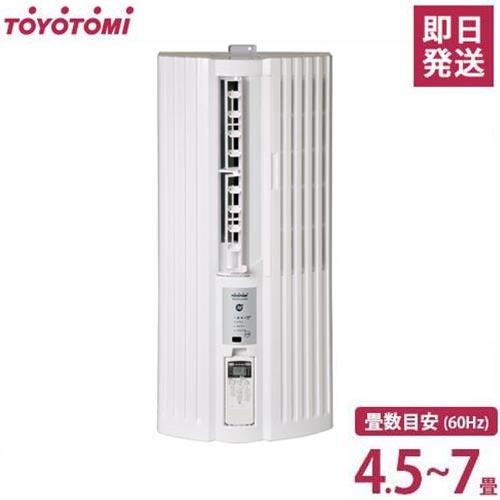 トヨトミ 窓用パーソナルエアコン TIW-A160J(W) (能力1.6kW/4.5~7畳用) [TOYOTOMI 窓用クーラー]