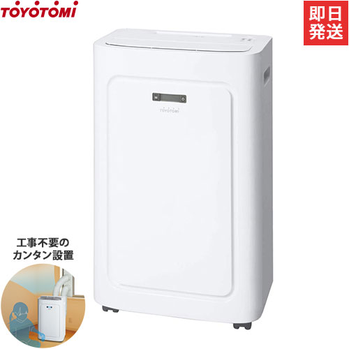 温風 スポット冷暖エアコン パワフル 室内 (ホワイト) TAD-22JW W TOYOTOMI 送風/ ドライ/ ノンドレン 冷風/ 屋外 トヨトミ