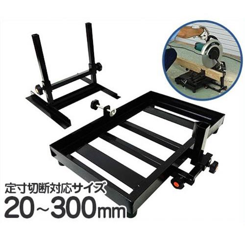高速切断機専用 定寸切断装置 (伸縮ストッパーサイズ 20mm~300mm / 高さ調整補助工具付き)