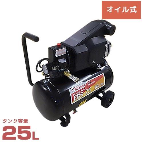 シンセイ オイル式 エアコンプレッサー (100V/25L/1.2馬力) EBS-25 [エアーコンプレッサー]