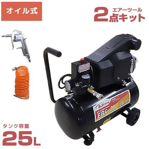 シンセイ オイル式 エアコンプレッサー EBS-25+エアーツール2点キット付 (100V/25L/1.2馬力) [エアーダスター ホース]