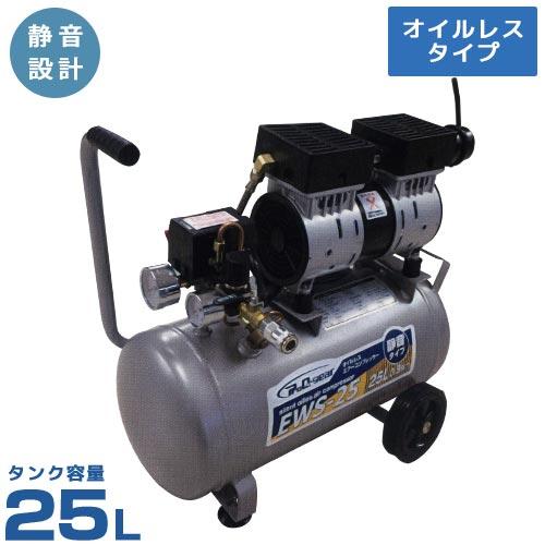 シンセイ 静音型エアコンプレッサー (オイルレス/容量25L/100V/0.8馬力) EWS-25