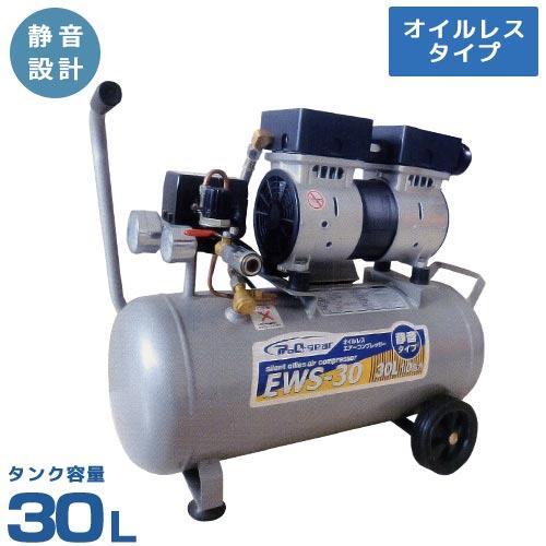 [最大1000円OFFクーポン] シンセイ 静音型エアコンプレッサー (オイルレス/容量30L/100V/1.0馬力) EWS-30 [エアーコンプレッサー]