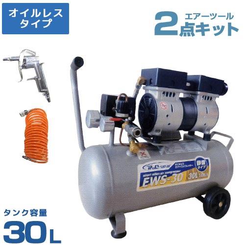 シンセイ 静音型エアコンプレッサー EWS-30+エアーツール2点キット付き (オイルレス/容量30L/100V) [エアーダスター ホース]