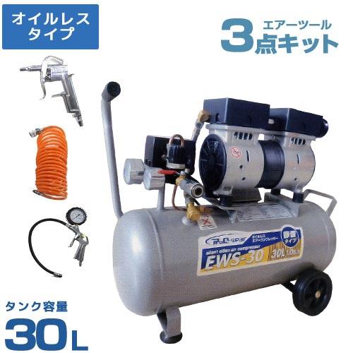 シンセイ 静音型エアコンプレッサー EWS-30+エアーツール3点キット付き (オイルレス/容量30L/100V) [エアーダスター ホース タイヤチャック]