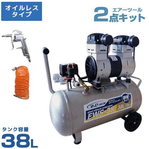 [最大1000円OFFクーポン] シンセイ 静音型エアコンプレッサー EWS-38+エアーツール2点キット付 (オイルレス/容量38L/100V) [エアーダスター ホース]