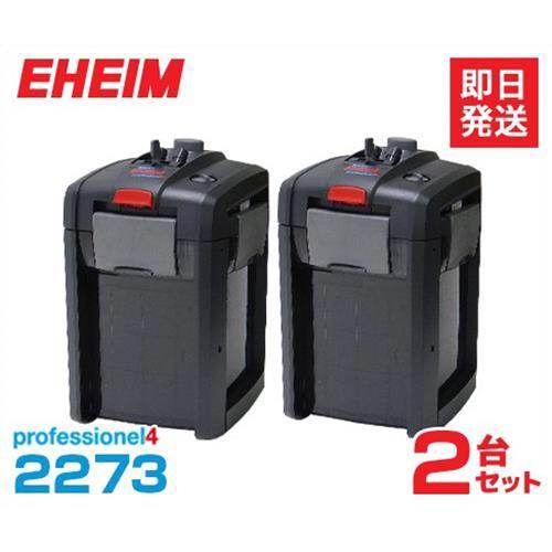 エーハイム プロフェッショナル4 2273 2台セット [EHEIM 外部式フィルター 2273300 2273420]