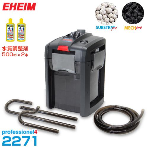 エーハイム プロフェッショナル4 2271+水質調整剤2本セット [EHEIM 外部フィルター 2271300 2271420]
