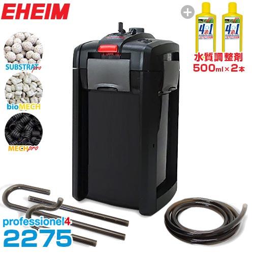エーハイム プロフェッショナル4 2275+水質調整剤2本セット [EHEIM 外部フィルタ 2275300 2275420]