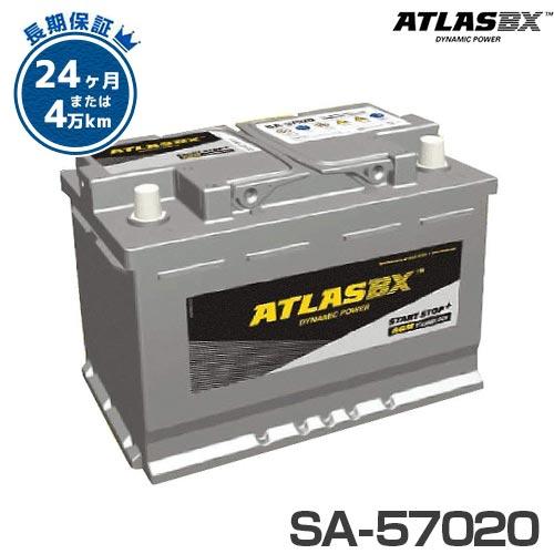 アトラス バッテリー SA-57020 (アイドリングストップ車対応/欧州車用/24カ月保証) [ATLAS カーバッテリー VRLA AGM IS車用 欧州車]