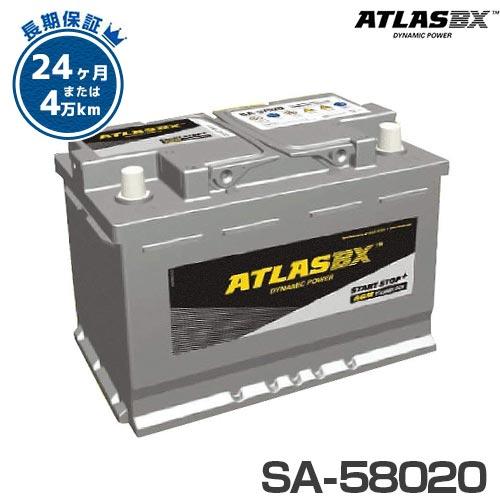 アトラス バッテリー SA-58020 (アイドリングストップ車対応/欧州車用/24カ月保証) [ATLAS カーバッテリー VRLA AGM IS車用 欧州車]