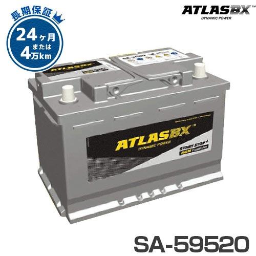 アトラス バッテリー SA-59520 (アイドリングストップ車対応/欧州車用/24カ月保証) [ATLAS カーバッテリー VRLA AGM IS車用 欧州車]