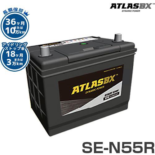 アトラス バッテリー SE-N55R/B24R (アイドリングストップ車対応/24カ月長期保証) 【互換N-55R B-24R】 [ATLAS EFB カーバッテリー IS車用]