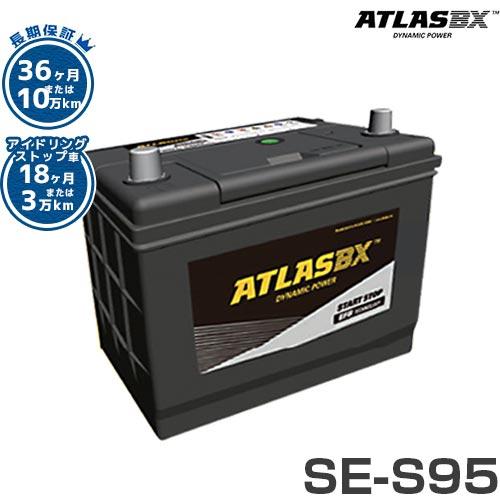 アトラス バッテリー SE-S95/D26L (アイドリングストップ車対応/36カ月長期保証) 【互換S-95L D-26L】 [ATLAS EFB カーバッテリー IS車用]