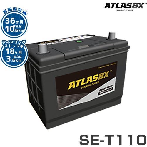 アトラス バッテリー SE-T110/D31L (アイドリングストップ車対応/36カ月長期保証) 【互換T-110L D-31L】 [ATLAS EFB カーバッテリー IS車用]