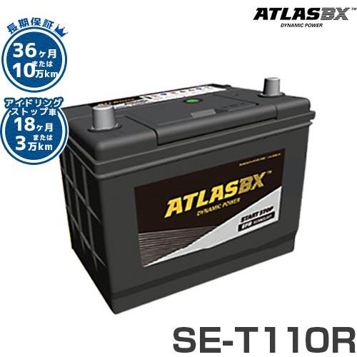 アトラス バッテリー SE-T110R/D31R (アイドリングストップ車対応/36カ月長期保証) 【互換T-110R D-31R】 [ATLAS EFB カーバッテリー IS車用]