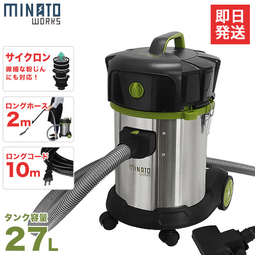 ミナト 乾湿両用 業務用掃除機 サイクロン式バキュームクリーナー MPV-251CY (容量27L)