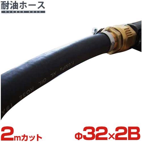 [最大1000円OFFクーポン] 弘進ゴム NL耐油ホース (2mカット/内径32Φ×2B)