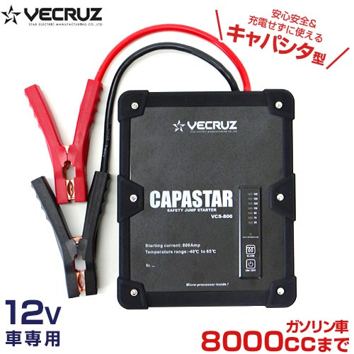 VECRUZ キャパシタ型 ジャンプスターター CAPASTAR VCS-800 (12V車専用/800A) [スター電器 SUZUKID エンジンスターター]