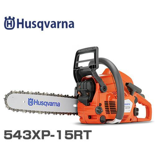 ハスクバーナ エンジンチェーンソー 543XP-15RT (15インチ/43.1cc) [Husqvarna エンジン式 チェンソー]