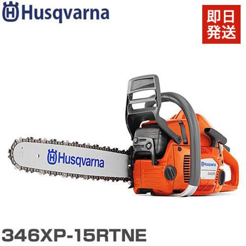 ハスクバーナ エンジンチェーンソー 346XP-15RT New edition (15インチ・21BPX/50.2cc)