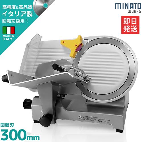 ミナト 業務用ミートスライサー PMS-300F (高品質イタリア製回転刃/300mm/100V/アルミ製) [肉スライサー パンスライサー フードスライサー]