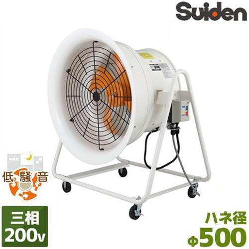 スイデン 低騒音強力工場扇 アングルファン SJF-T504A (三相200V/ハネ径Φ500)