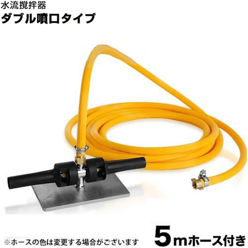 [最大1000円OFFクーポン] 永田(ナガタ) ジェット水流撹拌器 ダブル噴口タイプ (高圧ホース5m付き)