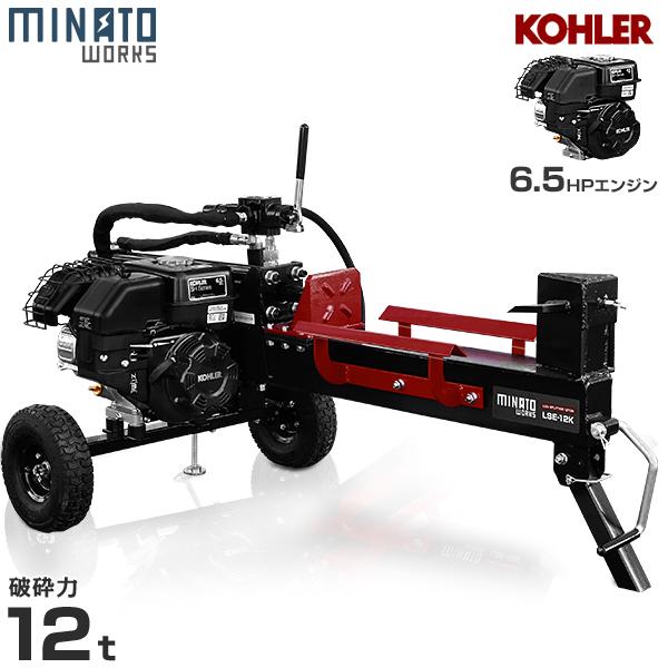 Minato engine wood-splitting machine LSE-12K (engine made in 12 tons of /  United States) [engine-style wood-splitting machine]