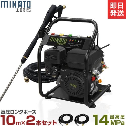 ミナト エンジン式 高圧洗浄機 PWE-14081L+10m延長ホース付きセット [エンジン高圧洗浄機]
