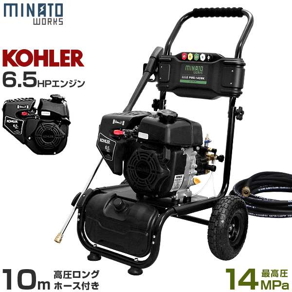 Power Washing Machine >> Minato Engine Type High Pressure Washing Machine Pwe 1408k With Oil Filling Trial Run Service Engine High Pressure Washing Machine