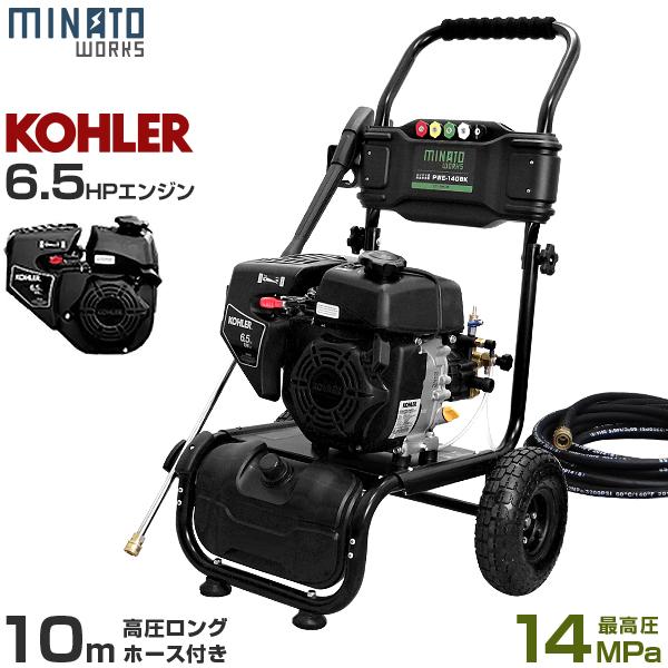 ミナト エンジン式 高圧洗浄機 PWE-1408K (米国制エンジン/オイル充填+試運転サービス付き) [エンジン高圧洗浄機]