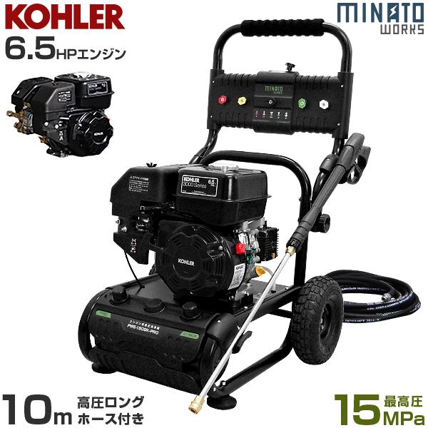 ミナト KOHLER6.5HPエンジン高圧洗浄機 PWE-1509K-PRO 《オイル充填+試運転サービス付き》 (高圧150キロ)