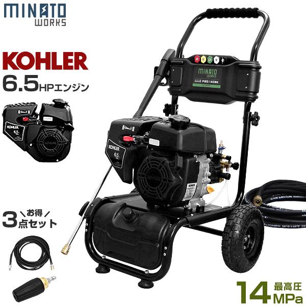 ミナト エンジン式 高圧洗浄機 PWE-1408K+回転ノズル+10m延長ホース付き3点セット [エンジン高圧洗浄機]