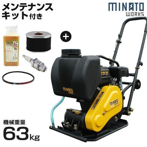 ミナト プレートコンパクター MPC-601L 《散水タンク+メンテナンスキット付き》