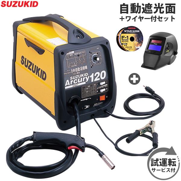 スズキッド100V 半自動溶接機 アーキュリー120 SAY-120 《自動遮光面MJM-200FF+専用ワイヤー+試運転サービス付き》