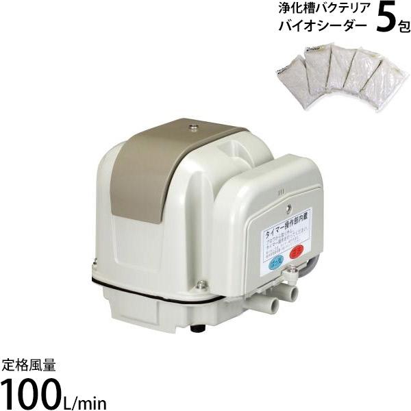 安永エアポンプ エアーポンプ EP-100H2T(S) バイオシーダー5包セット [浄化槽 エアポンプ ブロアー ブロワ ブロワー]